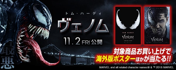 『ヴェノム』劇場公開記念 マーベル ヒーロー&ダークヒーロー キャンペーン