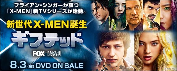 新世代X-MEN誕生!