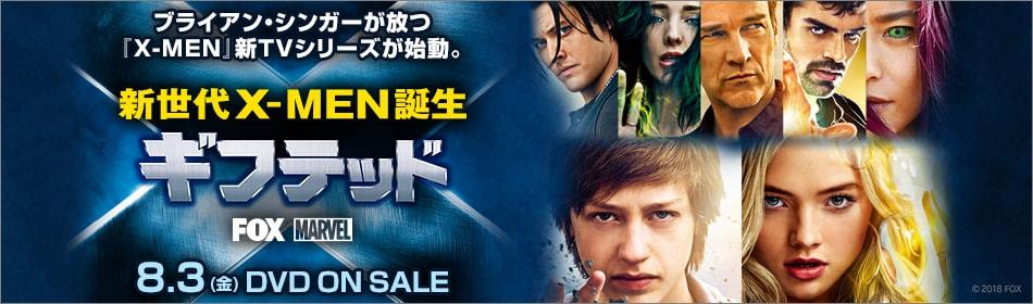 新世代X-MEN誕生ギフテッド 新世代X-MEN誕生 DVDコレクターズBOX 8/3発売!