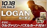 ヴルヴァリン最新作「ローガン」、X-MEN、TVシリーズ「レギオン」10/18発売!