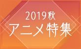 2019年秋アニメのDVD&Blu-ray、主題歌や原作情報