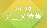 夏アニメ2019