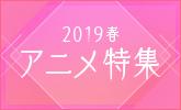 2019年春アニメ特集