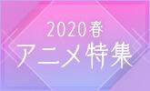 2020年春アニメの主題歌をまとめました!