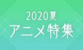 2020年夏アニメの主題歌をまとめました!