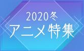 2020年冬アニメのDVD&Blu-ray、主題歌や原作情報