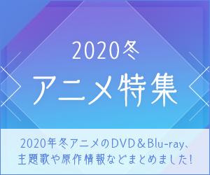 2020年冬アニメ特集