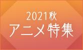 2021年秋アニメのDVD&Blu-ray、主題歌や原作情報