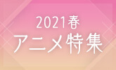 2021年春アニメのDVD&Blu-ray、主題歌や原作情報