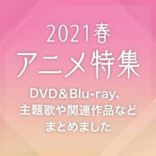 2021年春アニメ特集