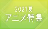 2021年夏アニメのDVD&Blu-ray、主題歌や原作情報