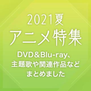 2021年夏アニメ特集