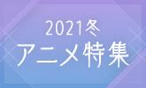 2021年冬アニメの主題歌をまとめました!