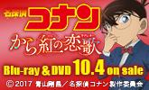 劇場版シリーズ第21弾『名探偵コナン から紅の恋歌』