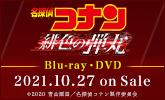 劇場版『名探偵コナン 緋色の弾丸』10月27日発売!
