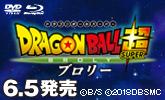 「ドラゴンボール超 ブロリー」楽天ブックス限定マグネットシート付き!