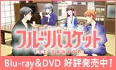 『フルーツバスケット』Blu-ray&DVD 2019.8.23 3巻 ON SALE!