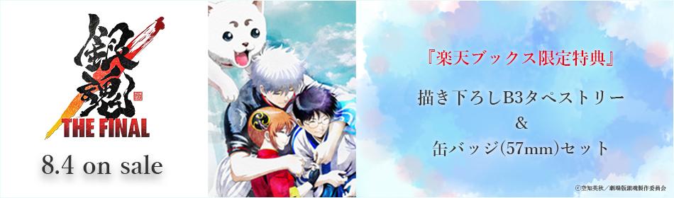 映画『銀魂 THE FINAL』2021年8月4日Blu-ray・DVD 発売!