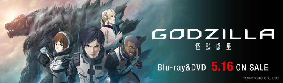 GODZILLA 怪獣惑星 ブルーレイ&DVD 2018年5日16発売