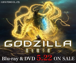 全三部作<最終章> 『GODZILLA 星を喰う者』Blu-ray&DVD