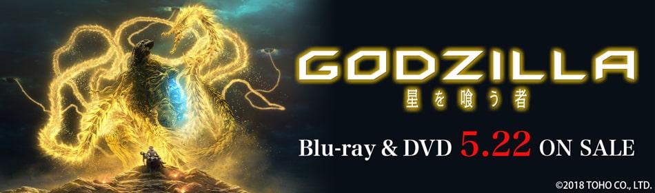 『GODZILLA 星を喰う者』ブルーレイ&DVD 2019年5月22日発売