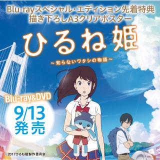 ひるね姫〜知らないワタシの物語〜 2017/9/13 Blu-ray&DVD発売!先着特典「描き下ろしA3クリアポスター」!