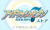 IDOLISH7(アイドリッシュセブン)ストア