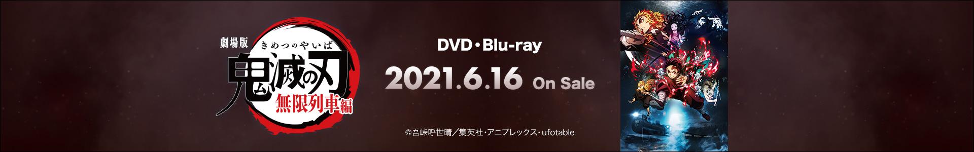 劇場版「鬼滅の刃」 無限列車編 DVD・Blu-ray 2021.6.16 On Sale
