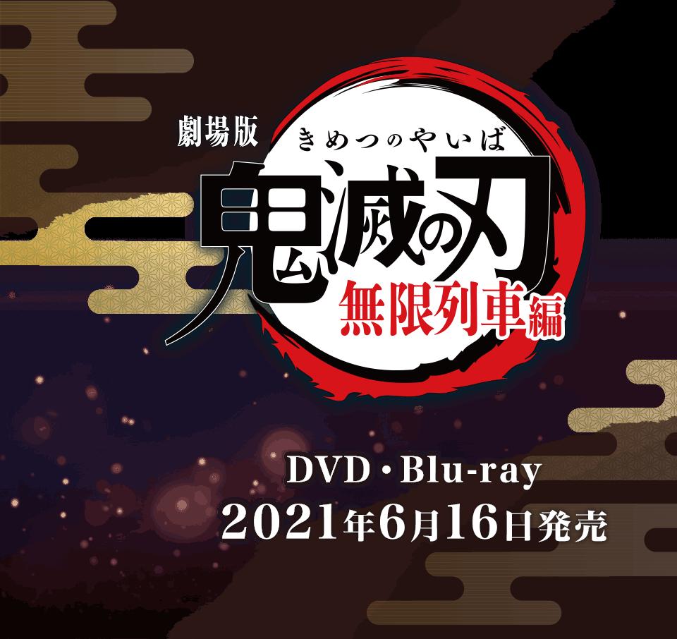 映画「鬼滅の刃 無限列車編」DVD・Blu-ray