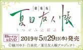 劇場版 夏目友人帳 5/29発売