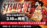 劇場版『ONE PIECE STAMPEDE』3.18発売!