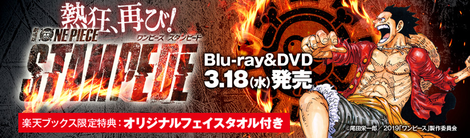 『ONE PIECE STAMPEDE ワンピース スタンピード』Blu-ray&DVD  2020.3.18 ON SALE!