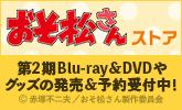 TVアニメ「おそ松さん」第2期主題歌