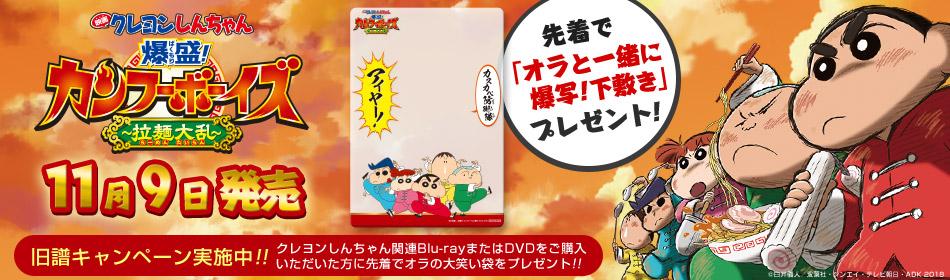 映画クレヨンしんちゃん 爆盛!カンフーボーイズ~拉麺大乱~
