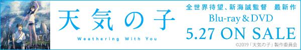 新海誠監督最新作『天気の子』2020.5.27 ON SALE