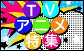 TVアニメ特集
