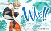 アニメ『WAVE!!~サーフィンやっぺ!!~』Vol.1 3/17発売