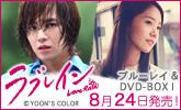 グンソク&ユナ主演! 3秒で僕は恋に落ちた—。
