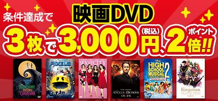 映画DVD 複数購入でポイント最大7倍キャンペーン