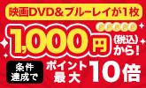 組み合わせ自由!DVD専用ページはこちら!