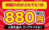 DVDがすべて1枚880円(税込)!