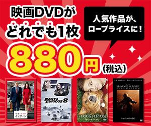 映画DVD&ブルーレイがどれでも1枚880円から