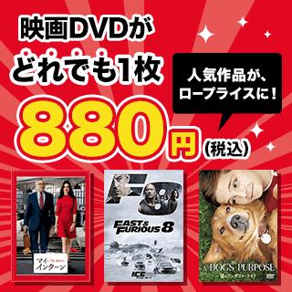 映画DVD&ブルーレイが どれでも1枚880円