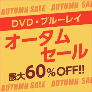 DVD・ブルーレイが最大60%OFF