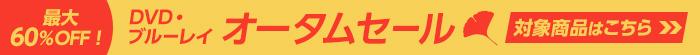 DVD/ブルーレイ オータムセール