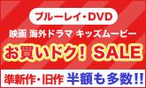 お買いドク!DVD&ブルーレイSALE