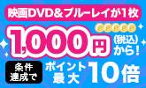 映画DVD&ブルーレイ複数購入でポイント最大10倍
