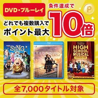 映画DVD&ブルーレイ複数購入で最大10倍ポイントキャンペーン