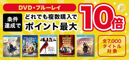DVDでもブルーレイでも組み合わせ自由!映画DVD&ブルーレイ複数購入でポイント最大10倍