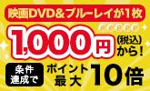 映画DVD&ブルーレイ複数購入でポイント最大10倍!DVD専用ページはこちら!
